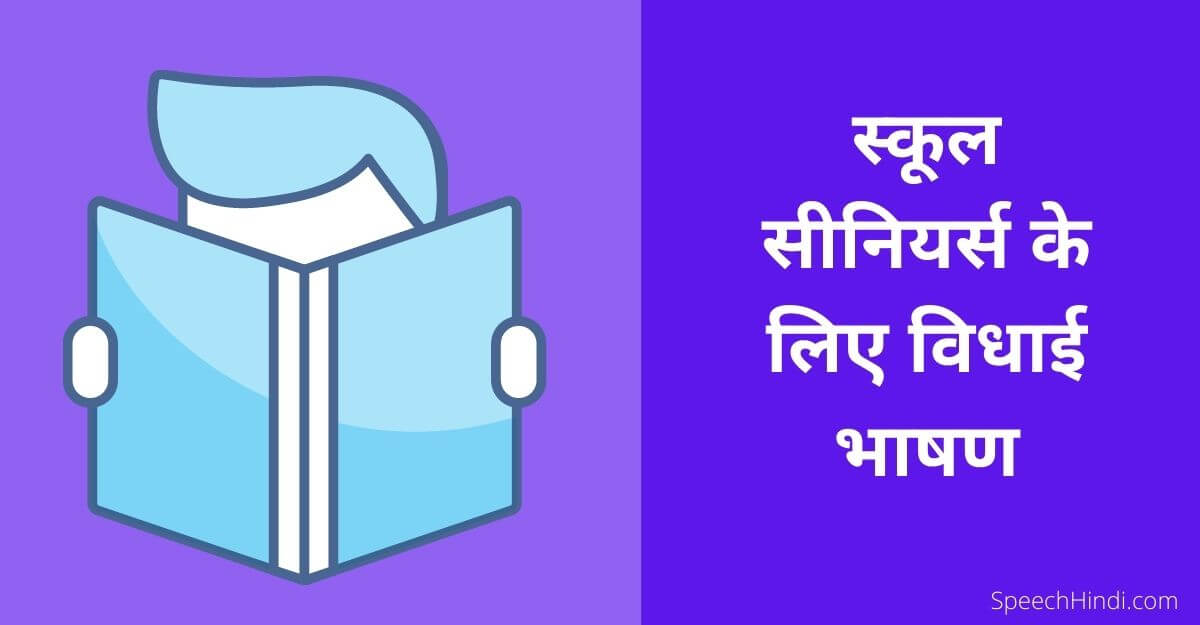 Farewell Speech in Hindi For Seniors Students