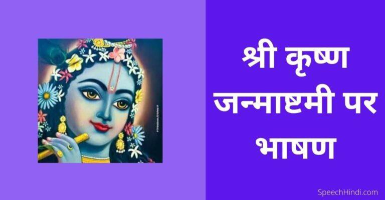 Janmashtami Speech in Hindi
