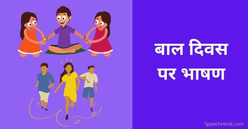 Speech On Bal Diwas in Hindi, Children's Day Speech in Hindi