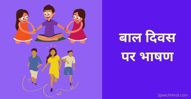 Speech On Bal Diwas in Hindi, Children's Day Speech in Hindi