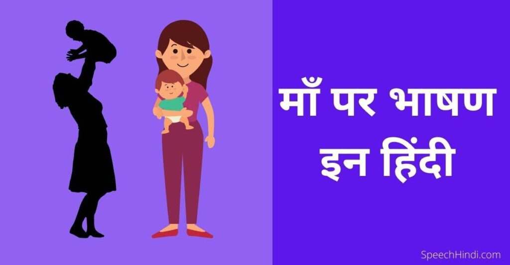 Speech On Mother in Hindi
