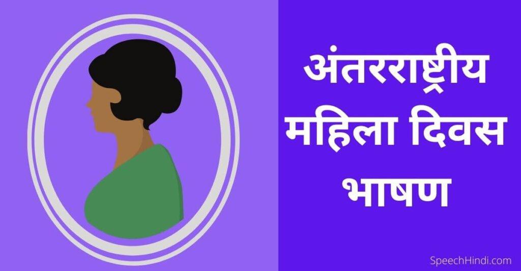 Speech On Women's Day in Hindi