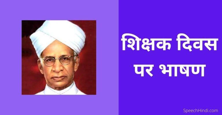 Teachers Day Special Speech in Hindi