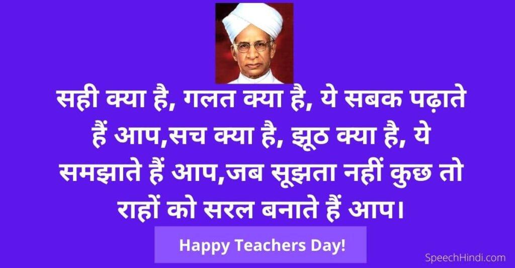 Teachers Day Speech in Hindi For School