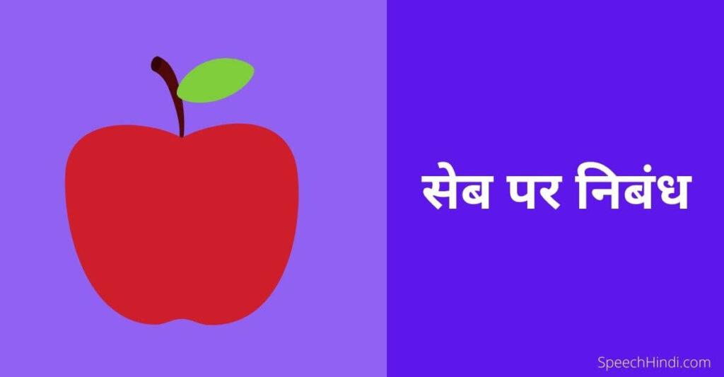 Apple Par Essay, apple par nibandh hindi mein