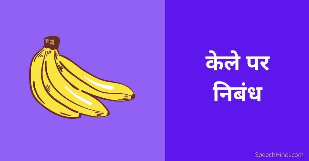 Essay On banana in Hindi