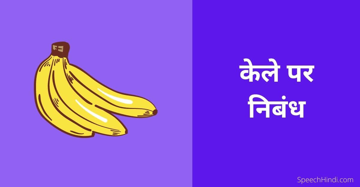 Essay On banana in Hindi