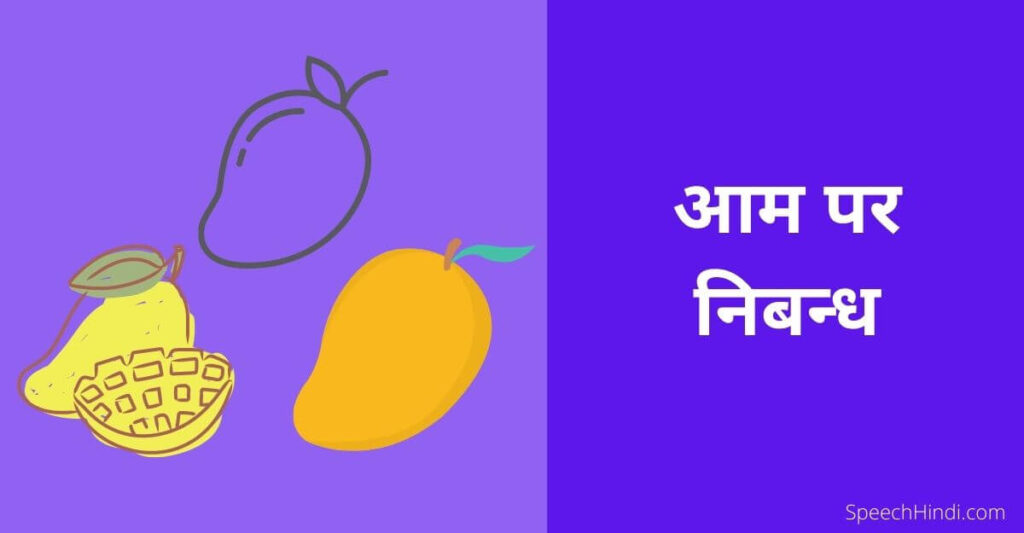 Essay on Mango in Hindi