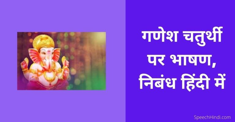 Ganesh Chaturthi Speech eassy in Hindi