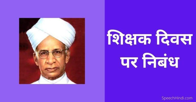 Teachers Day Essay in Hindi