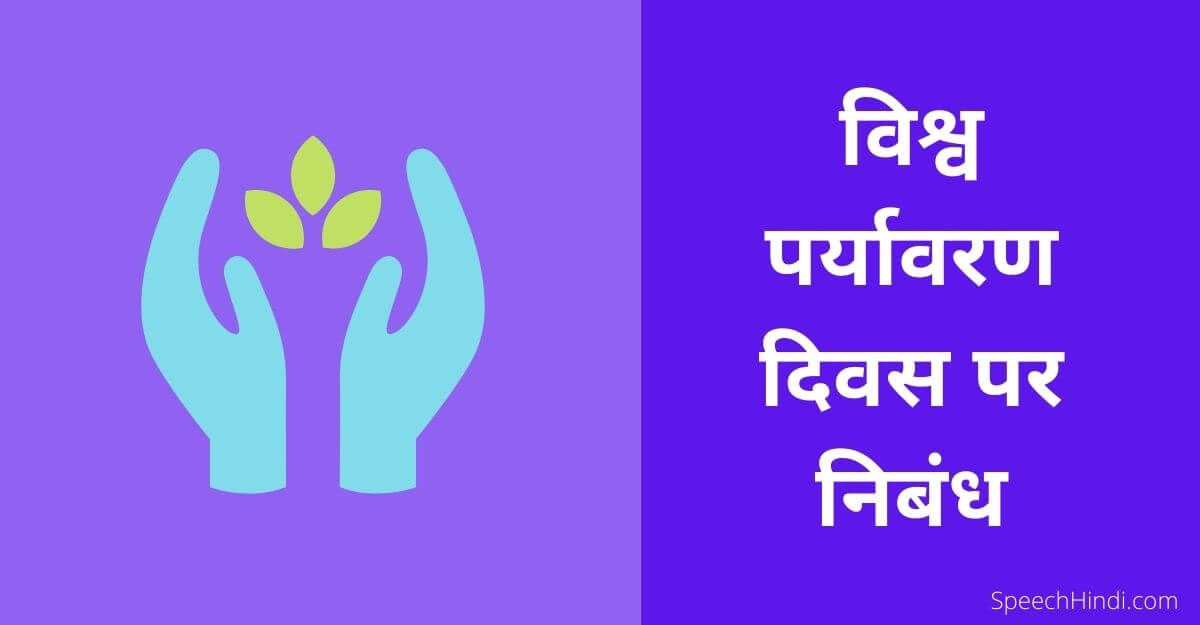 Environment Day Essay in Hindi