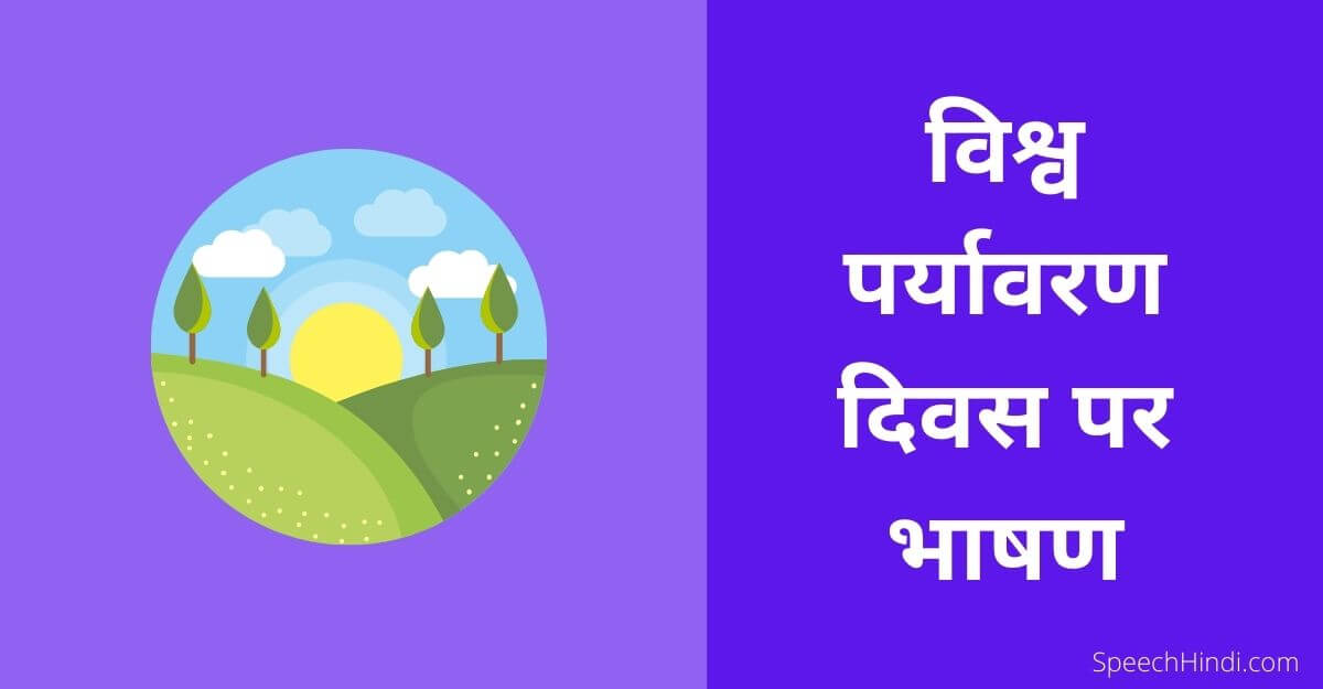 Speech On Environment Day in Hindi