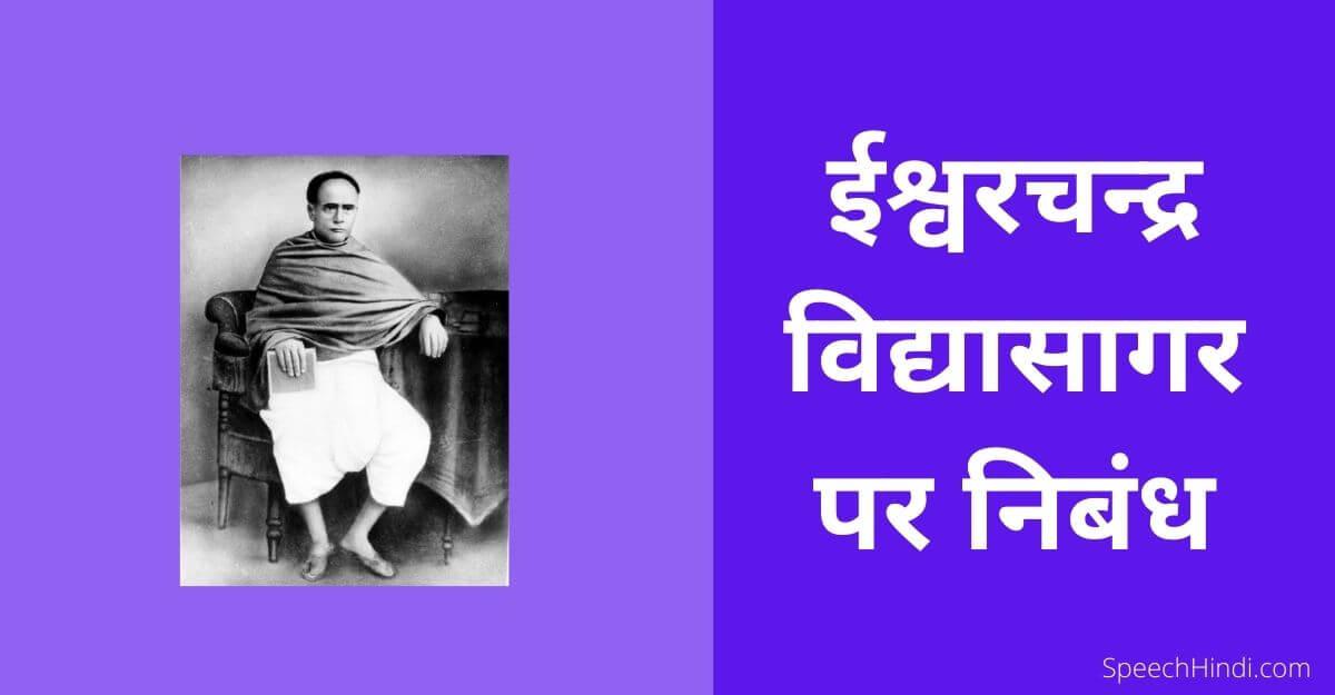Ishwar Chandra Vidyasagar Essay in Hindi