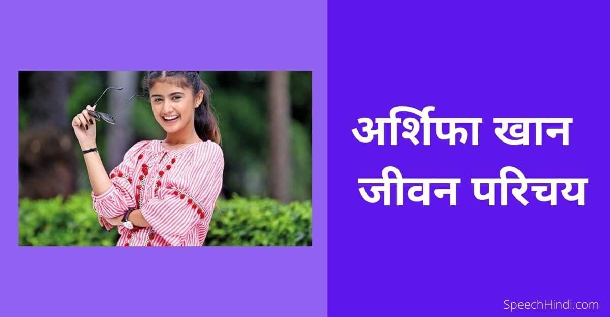 Arshifa Khan Biography Hindi
