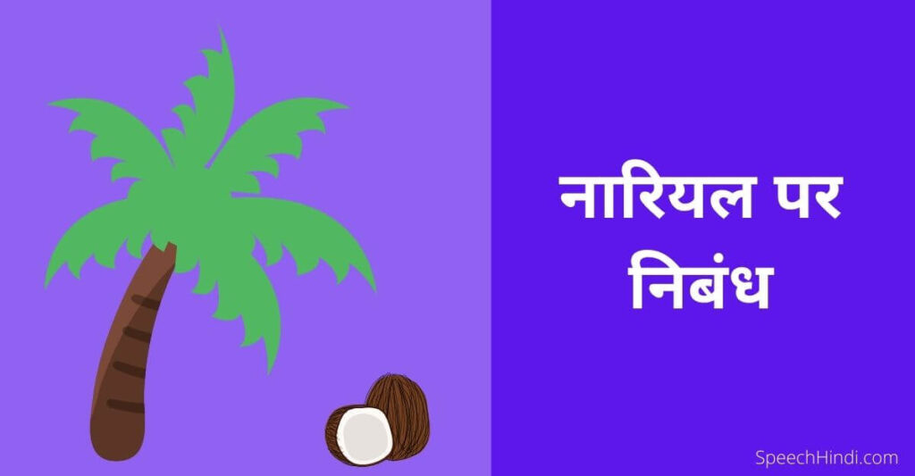 Coconut Essay in Hindi