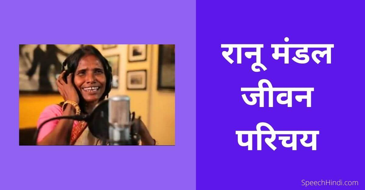 Ranu Mandal Biography Hindi