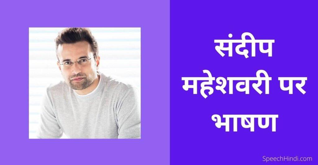 Speech On Sandeep Maheshwari in Hindi