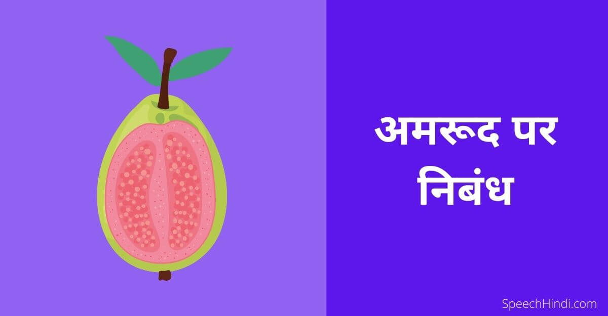 Essay On Guava Fruit in Hindi