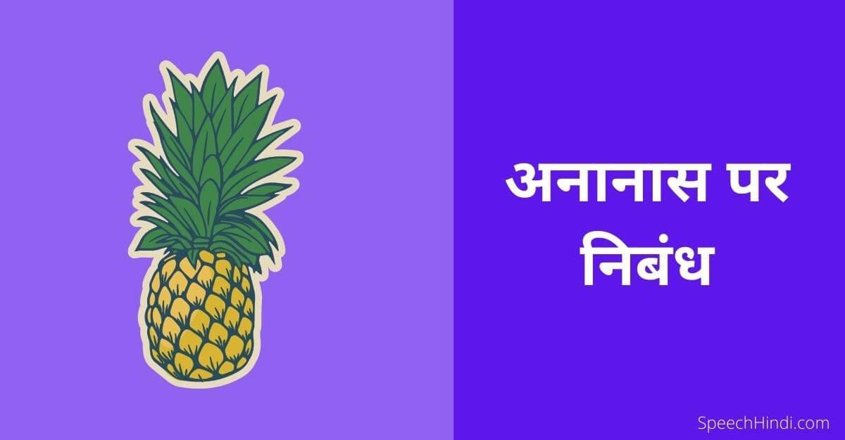 Essay on Pineapple Fruit in Hindi