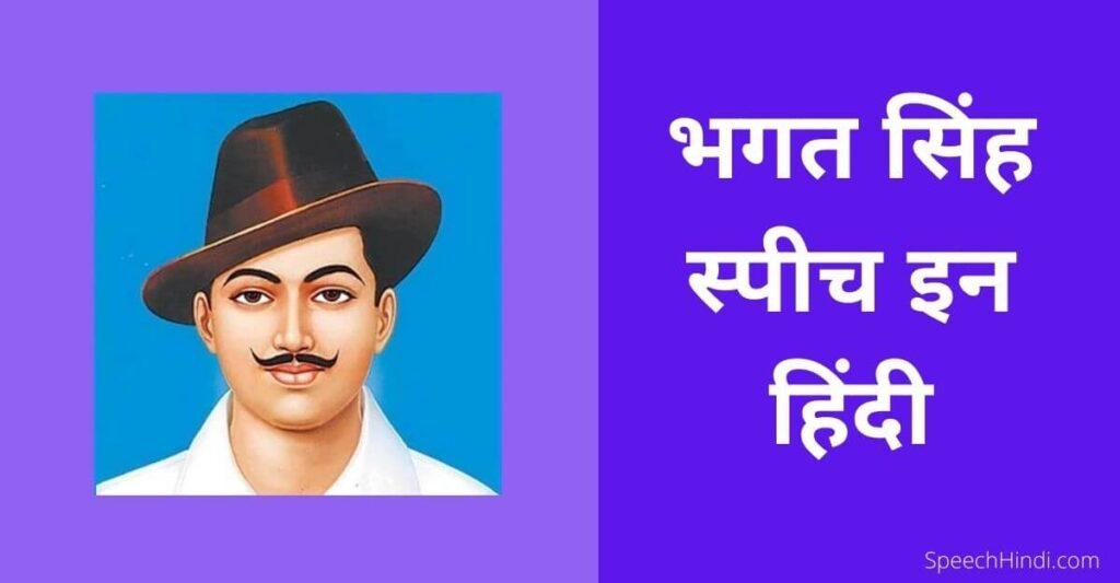 Speech On Bhagat Singh in Hindi