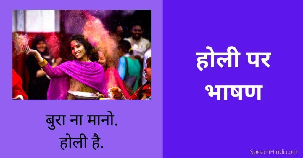 Speech On Holi in Hindi