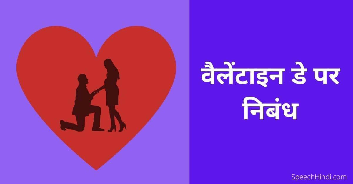 Valentine's Day Essay in Hindi