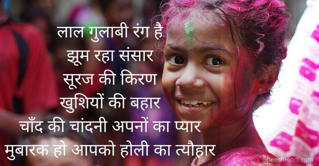 holi in hindi