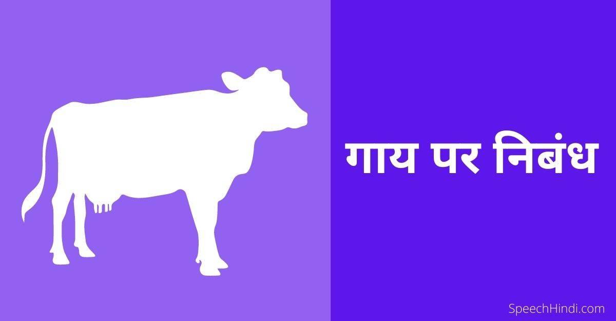 गाय पर निबंध इन हिंदी