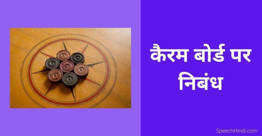 Carrom Essay in Hindi