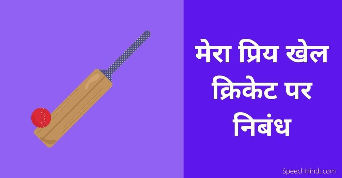 Cricket Essay in Hindi