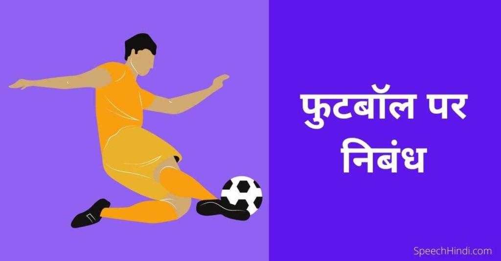 Football par Nibandh