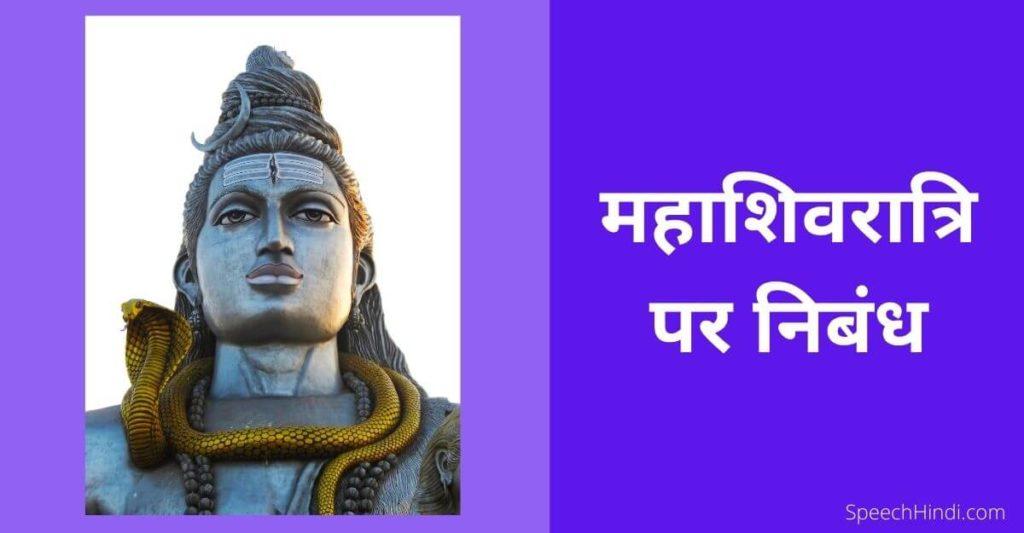 Shivratri Essay in Hindi