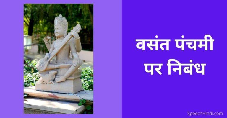 basant panchami essay in hindi