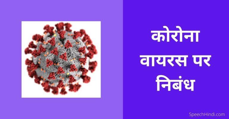 Coronavirus Essay in Hindi