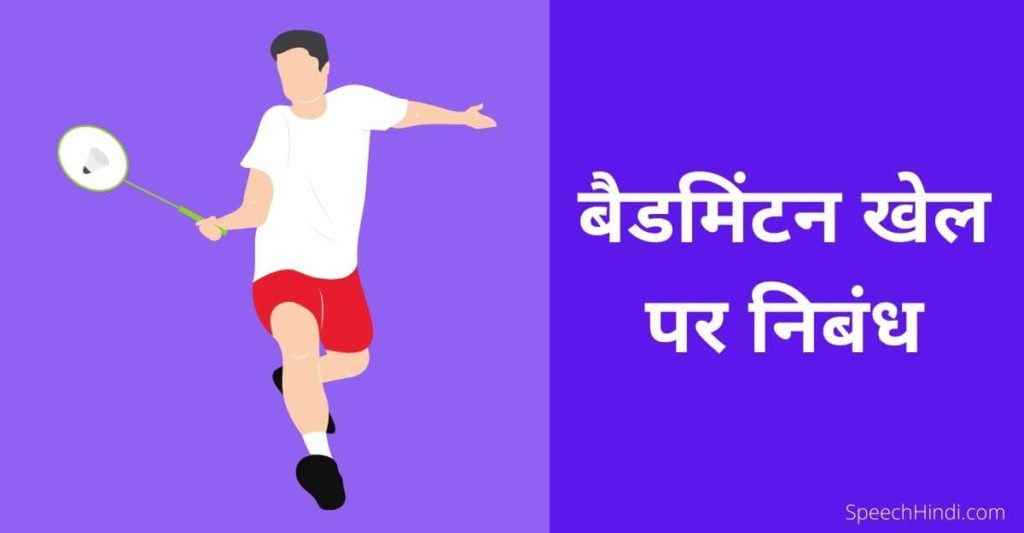 Essay on Badminton in Hindi