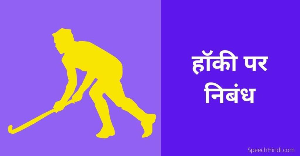 Hockey Essay in Hindi