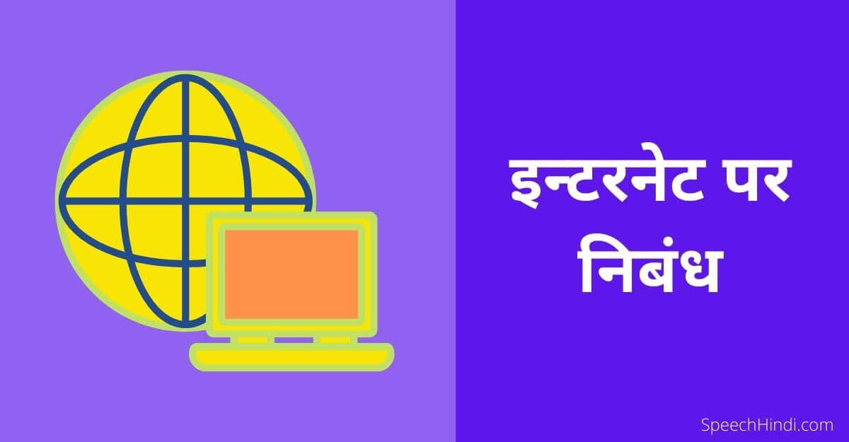 Internet Essay in Hindi