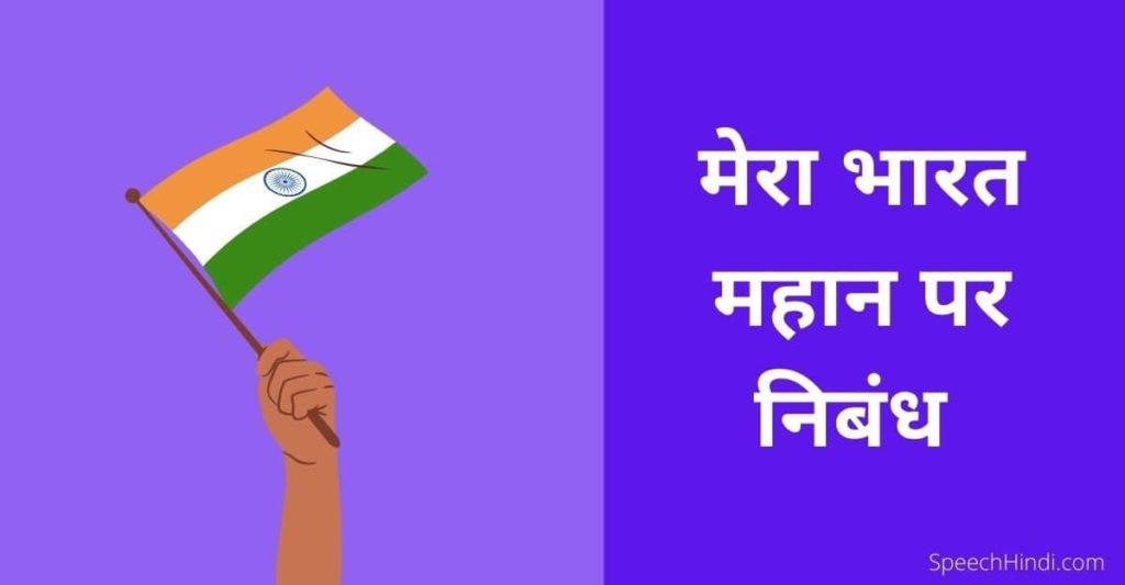 Mera Bharat Desh Mahan Essay In Hindi