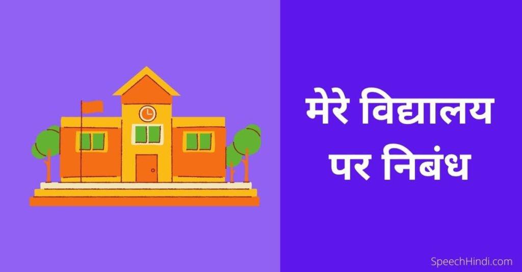 My School Essay in Hindi