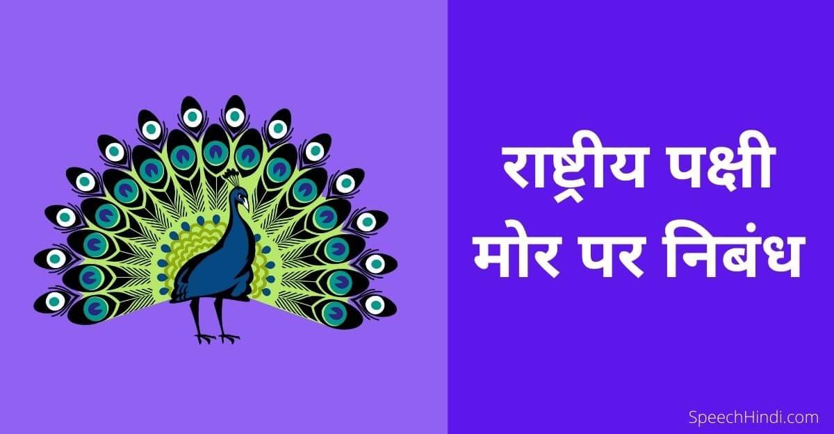 Peacock Essay in Hindi