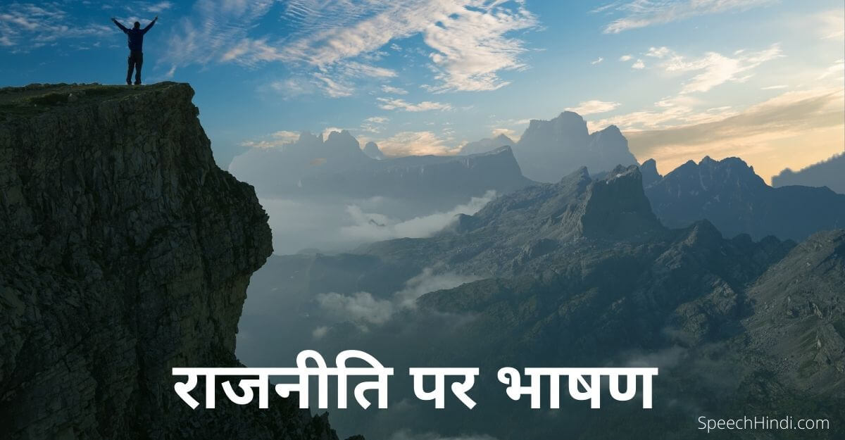 Speech on Nature in Hindi