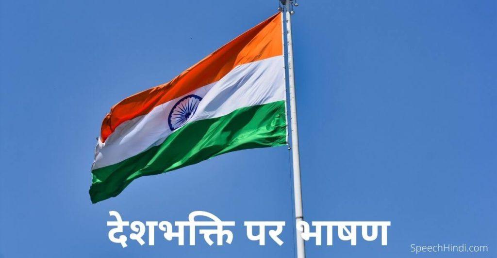 Speech on Patriotism in Hindi