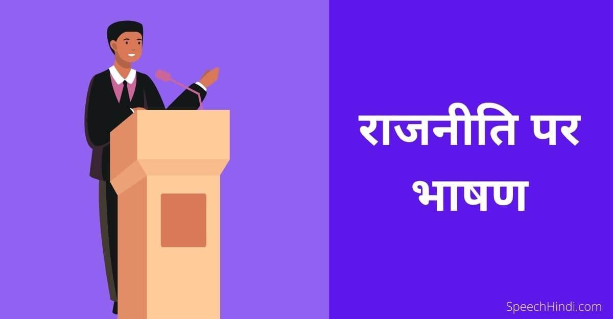 Speech on Politics in Hindi