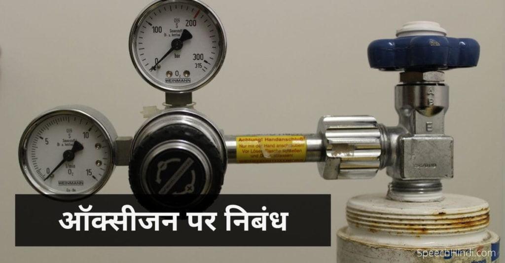 Essay On Oxygen in Hindi
