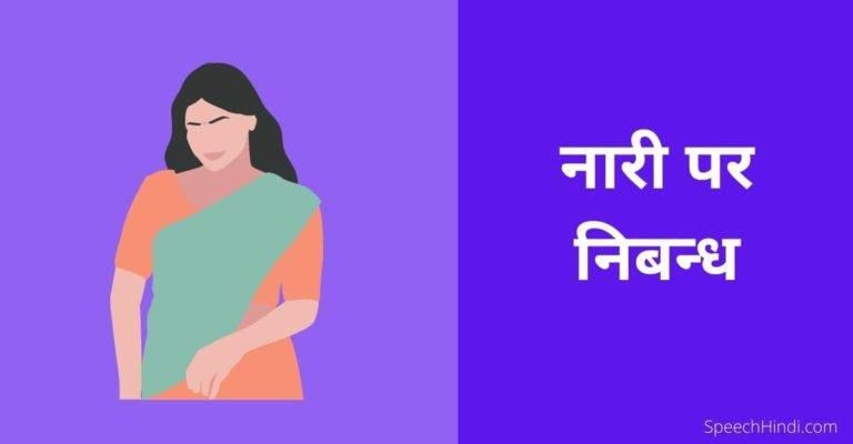 Essay on Women in Hindi