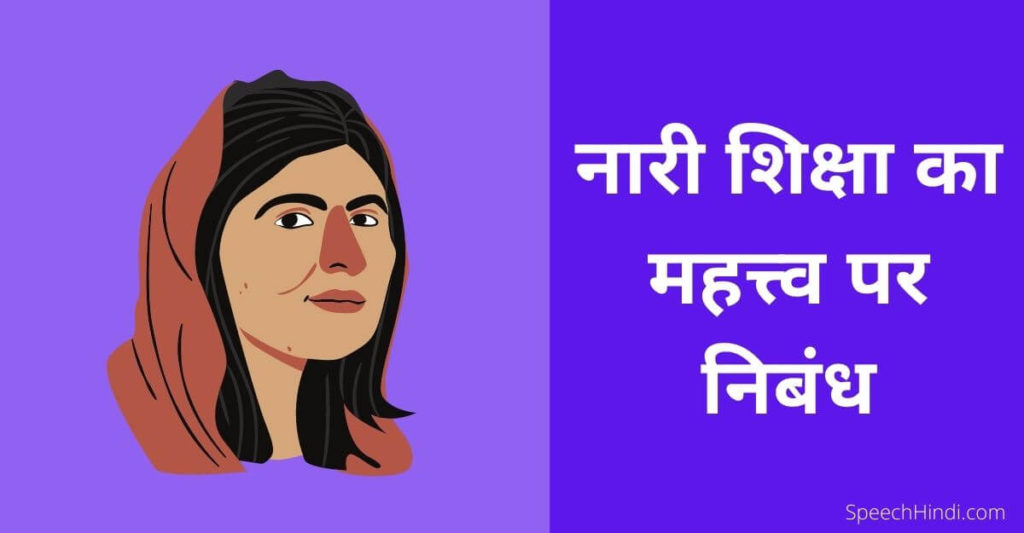 Importance Of Women Education Essay In Hind