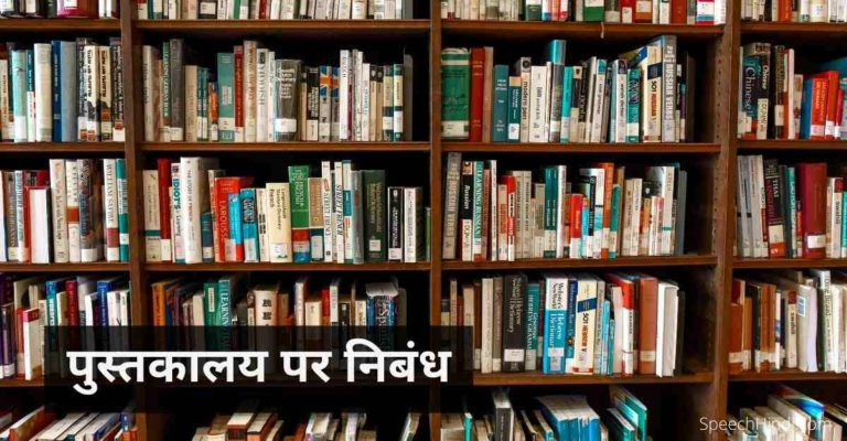 Library Essay In Hindi