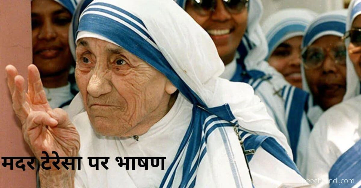 Mother Teresa Speech Hindi