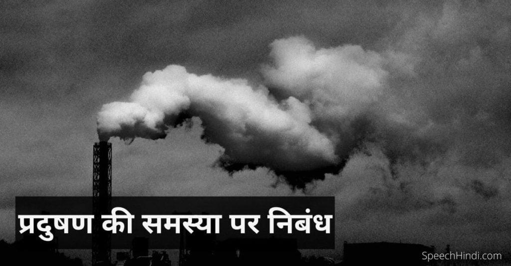 Pradushan Ki Samasya Par Nibandh