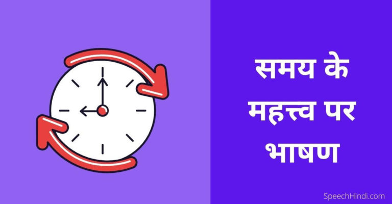 Value of time Speech in Hindi